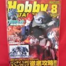Hobby Japan Magazine #458 8/2007 :Japanese toy hobby figure magazine