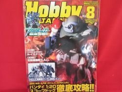 Hobby Japan Magazine #458 8/2007 :Japanese toy hobby figure magazine
