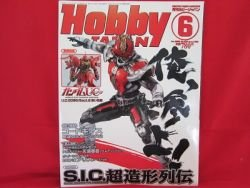 Hobby Japan Magazine #468 6/2008 :Japanese toy hobby figure magazine