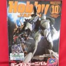 Hobby Japan Magazine #472 10/2008 :Japanese toy hobby figure magazine