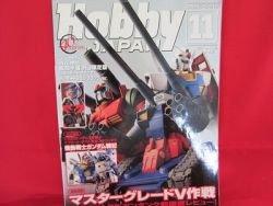 Hobby Japan Magazine #485 11/2009 :Japanese toy hobby figure magazine