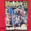 Hobby Japan Magazine #486 12/2009 :Japanese toy hobby figure magazine