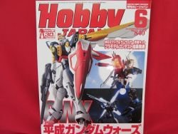 Hobby Japan Magazine #492 6/2010 :Japanese toy hobby figure magazine