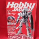 Hobby Japan Magazine #390 12/2001 :Japanese toy figure book