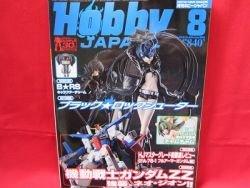 Hobby Japan Magazine #494 8/2010 :Japanese toy figure book