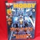 Dengeki Hobby Magazine 05/2006 Japanese Model kit Figure Book