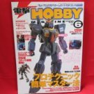 Dengeki Hobby Magazine 06/2006 Japanese Model kit Figure Book
