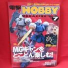 Dengeki Hobby Magazine 07/2006 Japanese Model kit Figure Book