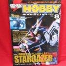 Dengeki Hobby Magazine 08/2006 Japanese Model kit Figure Book