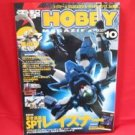 Dengeki Hobby Magazine 10/2006 Japanese Model kit Figure Book