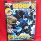 Dengeki Hobby Magazine 10/2006 Japanese Model kit Figure Book