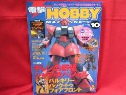 Dengeki Hobby Magazine 10/2002 Japanese Model kit Figure Book