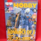 Dengeki Hobby Magazine 05/2003 Japanese Model kit Figure Book