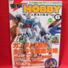 Dengeki Hobby Magazine 06/2003 Japanese Model kit Figure Book