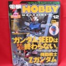 Dengeki Hobby Magazine 12/2003 Japanese Model kit Figure Book