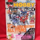 Dengeki Hobby Magazine 12/2004 - 01/2005 Japanese Model kit Figure Book