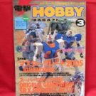 Dengeki Hobby Magazine 03/2005 Japanese Model kit Figure Book