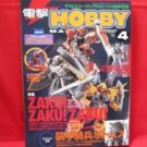 Dengeki Hobby Magazine 04/2005 Japanese Model kit Figure Book