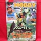 Dengeki Hobby Magazine 05/2005 Japanese Model kit Figure Book