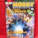 Dengeki Hobby Magazine 06/2005 Japanese Model kit Figure Book