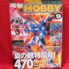Dengeki Hobby Magazine 09/2005 Japanese Model kit Figure Book
