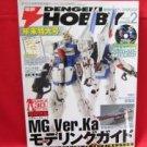 Dengeki Hobby Magazine 02/2010 Japanese Model kit Figure Book