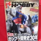 Dengeki Hobby Magazine 03/2010 Japanese Model kit Figure Book