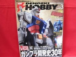 Dengeki Hobby Magazine 03/2010 Japanese Model kit Figure Book