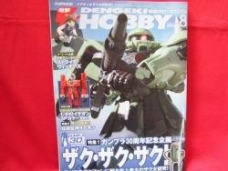 Dengeki Hobby Magazine 08/2010 Japanese Model kit Figure Book