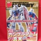 Dengeki Hobby Magazine 09/2010 Japanese Model kit Figure Book