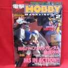 Dengeki Hobby Magazine 02/2004 Japanese Model kit Figure Book