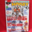 Dengeki Hobby Magazine 03/2004 Japanese Model kit Figure Book
