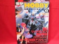 Dengeki Hobby Magazine 06/2004 Japanese Model kit Figure Book