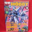Dengeki Hobby Magazine 09/2004 Japanese Model kit Figure Book