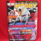 Dengeki Hobby Magazine 10/2004 Japanese Model kit Figure Book