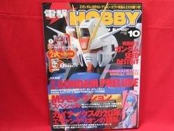 Dengeki Hobby Magazine 10/2004 Japanese Model kit Figure Book