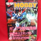 Dengeki Hobby Magazine 11/2004 Japanese Model kit Figure Book