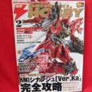 Dengeki Hobby Magazine 02/2009 Japanese Model kit Figure Book