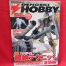 Dengeki Hobby Magazine 03/2009 Japanese Model kit Figure Book