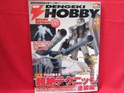 Dengeki Hobby Magazine 03/2009 Japanese Model kit Figure Book