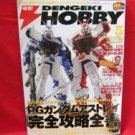 Dengeki Hobby Magazine 05/2009 Japanese Model kit Figure Book