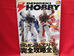 Dengeki Hobby Magazine 05/2009 Japanese Model kit Figure Book