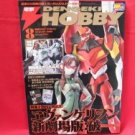 Dengeki Hobby Magazine 08/2009 Japanese Model kit Figure Book
