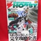 Dengeki Hobby Magazine 09/2009 Japanese Model kit Figure Book