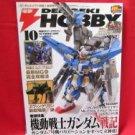 Dengeki Hobby Magazine 10/2009 Japanese Model kit Figure Book