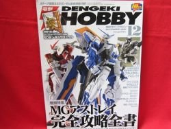 Dengeki Hobby Magazine 12/2009 Japanese Model kit Figure Book