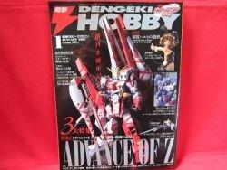 Dengeki Hobby Magazine 01/2007 Japanese Model kit Figure Book