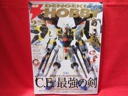 Dengeki Hobby Magazine 02/2007 Japanese Model kit Figure Book