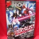 Dengeki Hobby Magazine 05/2007 Japanese Model kit Figure Book