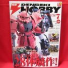 Dengeki Hobby Magazine 07/2007 Japanese Model kit Figure Book